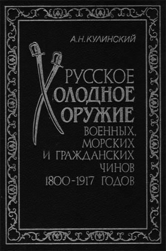 Русское холодное оружие военных, морских и гражданских чинов 1800-1917 годов. Определитель.