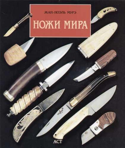 Ножи мира.