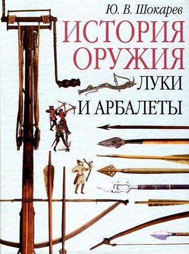 История оружия: луки и арбалеты.