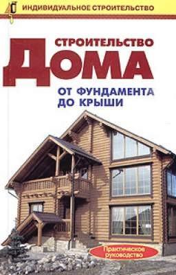 Строительство дома от фундамента до крыши.