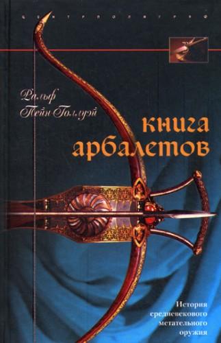 Книга арбалетов. История средневекового метательного оружия.