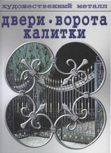 Двери, ворота, калитки. Художественный металл.