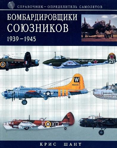 Бомбардировщики союзников 1939-1945: Справочник-определитель самолетов.