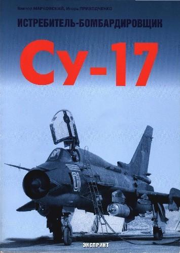 Истребитель-бомбардировщик Су-17.