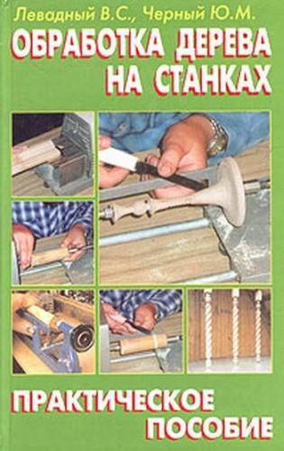 Обработка дерева на станках. Практическое пособие.