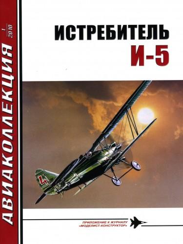 Истребитель И-5. Авиаколлекция №1 - 2010.