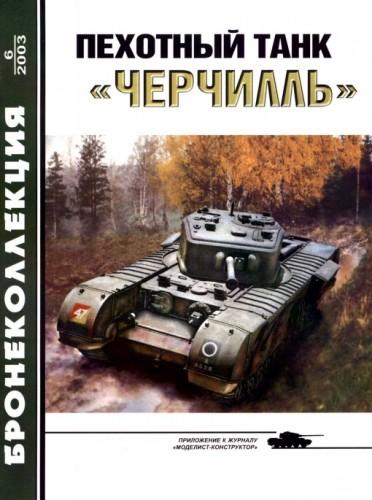 """Пехотный танк """"Черчилль"""". Бронеколлекция №6 - 2003."""