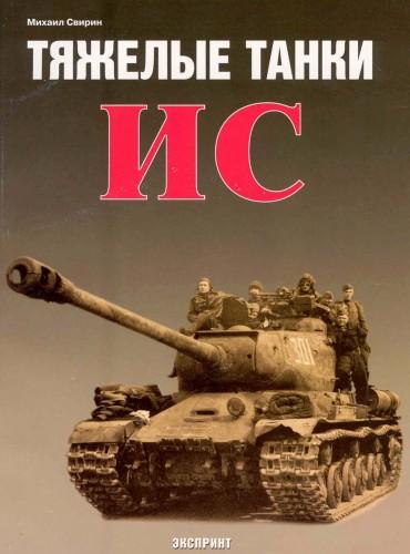 Тяжелые танки ИС.