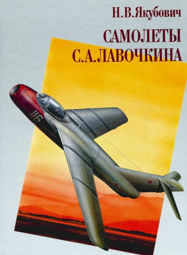 Самолеты С.А.Лавочкина.