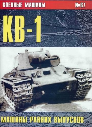 КВ-1. Машины ранних выпусков.