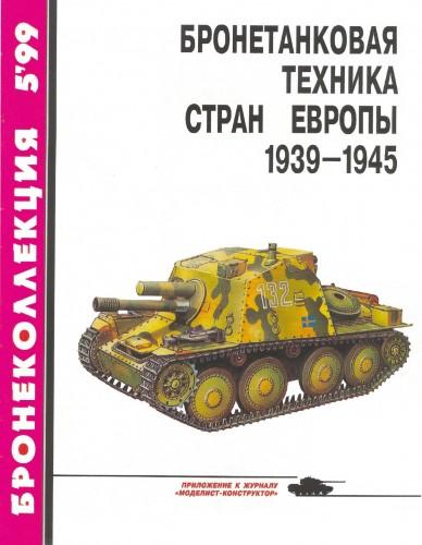 Бронетанковая техника стран Европы 1939-1945 гг. Бронеколлекция №5 - 1999.