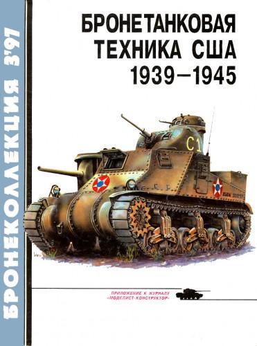 Бронетанковая техника США 1939-1945 гг. Бронеколлекция №3 - 1997.