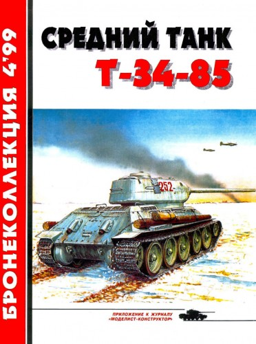 Средний танк Т-34-85. Бронеколлекция №4 - 1999.