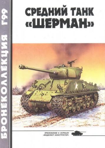 "Средний танк ""Шерман"". Бронеколлекция №1 - 1999."
