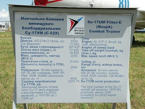 Государственный музей авиации в г. Киев. Часть 2. (50 фото)
