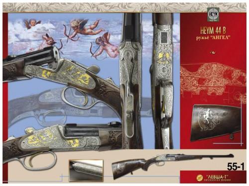 """Оружейная фирма """"Левша - Т"""". Ружья. (32 фото)"""
