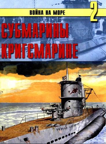 книга подводные лодки второй мировой войны