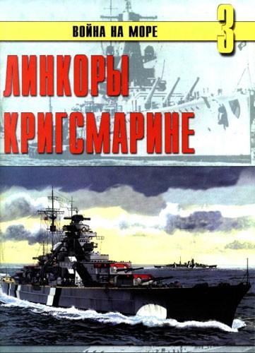 Война на море №3. Линкоры Кригсмарине.