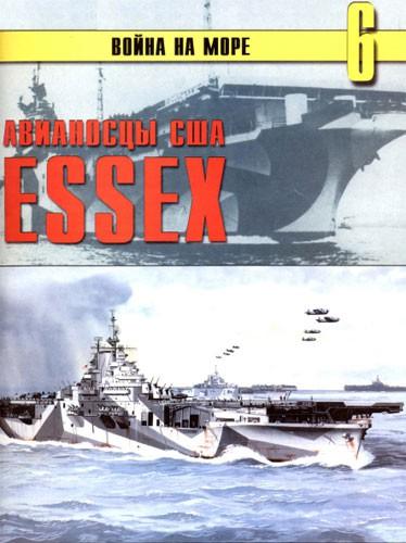 Война на море №6. Авианосцы США Essex.