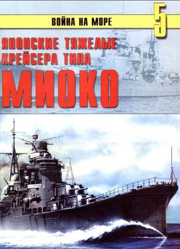 "Война на море №5. Японские тяжелые крейсера типа ""Миоко""."
