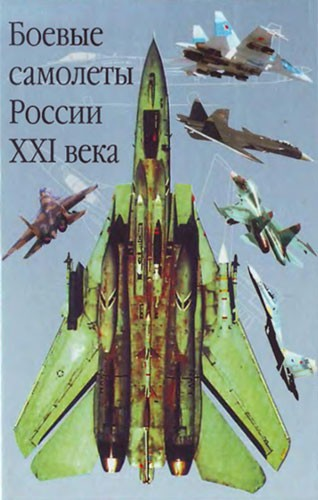 Боевые самолеты России XXI века.