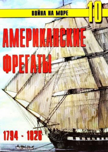 Война на море №10. Американские фрегаты 1794-1826 гг.