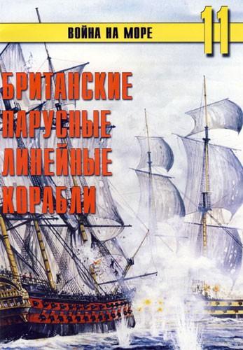 Война на море №11. Британские парусные линейные корабли.