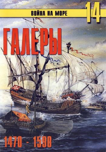Война на море №14. Галеры. 1470-1590 гг.