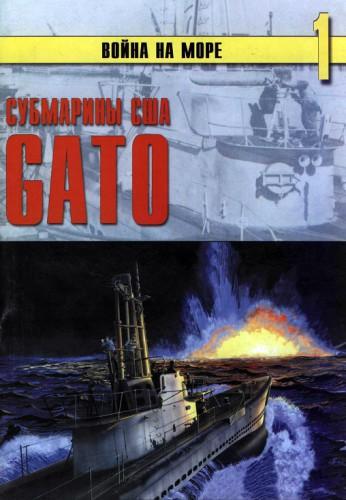 Война на море №1. Субмарины США Gato.