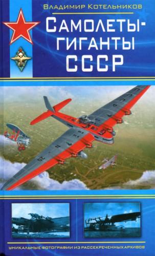 Самолеты-гиганты СССР.