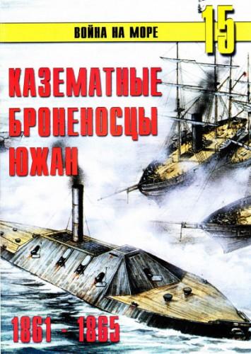 Война на море №15. Казематные броненосцы южан. 1861-1865 гг.