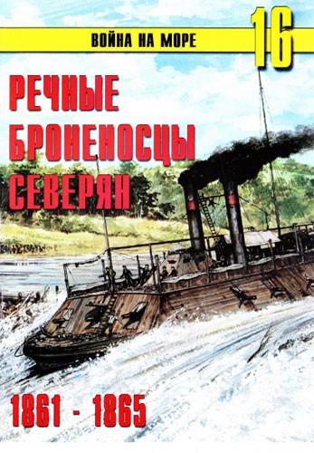 Война на море №16. Речные броненосцы северян. 1861-1865 гг.