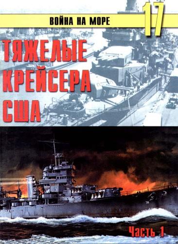 Война на море №17. Тяжелые крейсера США. Часть 1.