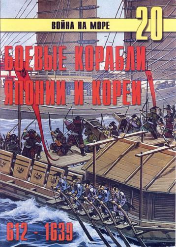 Война на море №20. Боевые корабли Японии и Кореи. 612 -1639 гг.