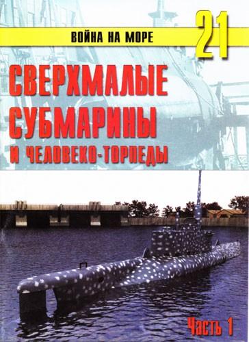 Война на море №21. Сверхмалые субмарины и человеко-торпеды. Часть I.