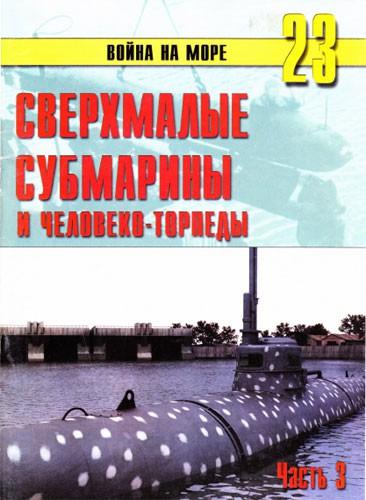 Война на море №23. Сверхмалые субмарины и человеко-торпеды. Часть III.