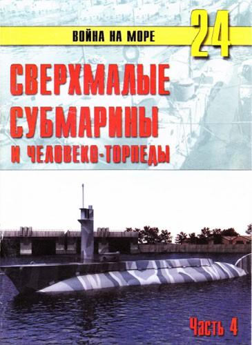 Война на море №24. Сверхмалые субмарины и человеко-торпеды. Часть IV.