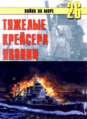 Война на море №26. Тяжелые крейсера Японии.