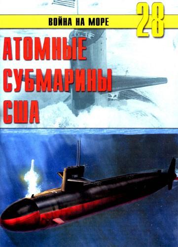 Война на море №28. Атомные субмарины США.