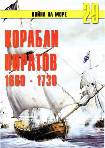Война на море №29. Корабли пиратов. 1660-1730 гг.