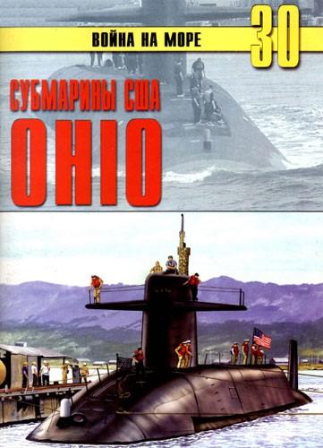 Война на море №30. Субмарины США OHIO.