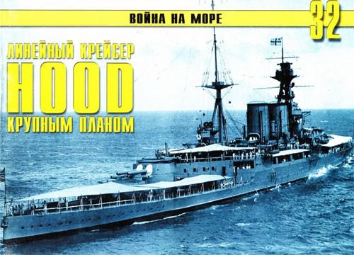 Война на море №32. Линейный крейсер HOOD крупным планом.