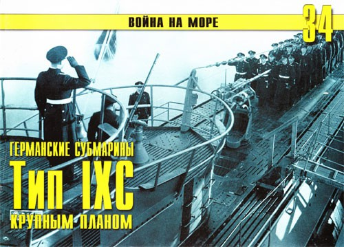 Война на море №34. Германские субмарины. Тип IXC.
