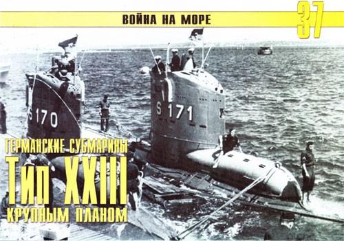 Война на море №37. Германские субмарины. Тип XXIII.