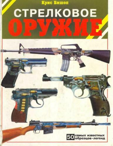 Стрелковое оружие.