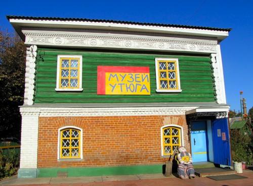 Музей Утюга г. Переславль-Залесский. Часть 1. (26 фото)