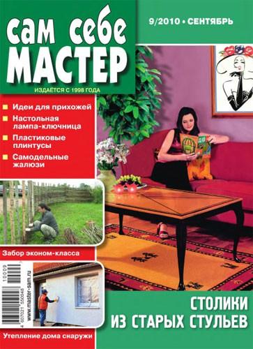"Журнал ""Сам себе мастер"" №9 2010 год."