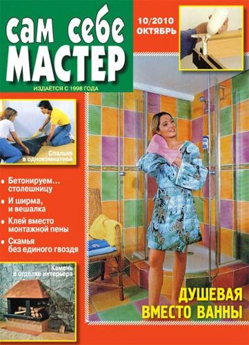 "Журнал ""Сам себе мастер"" №10 2010 год."