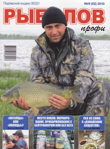"Журнал ""Рыболов ПРОФИ"" №9 2010 год."