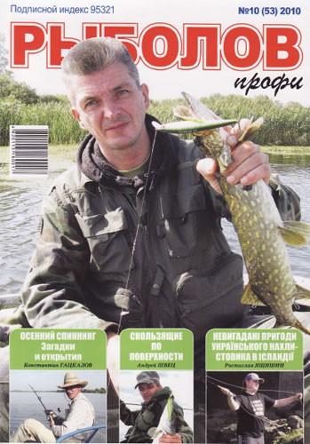 "Журнал ""Рыболов ПРОФИ"" №10 2010 год."